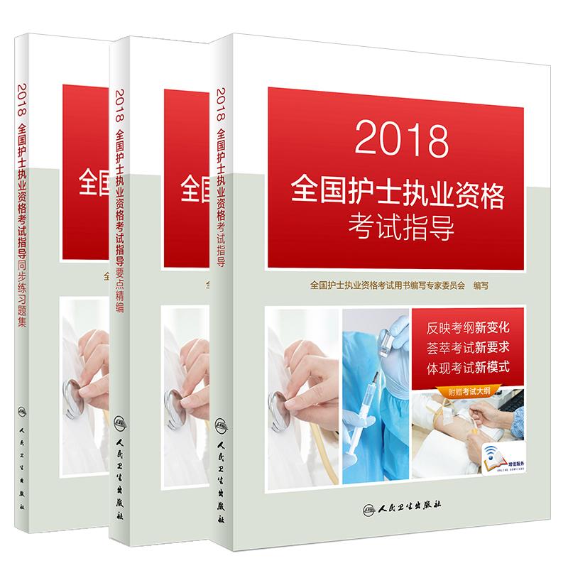 备考2019年全国护士执业资格考试指导+同步练习题集+要点精编 共3本