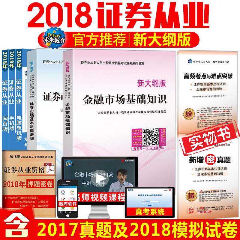 2018年证券从业资格证考试教材修订版 全套2本 金融市场基础知识+证券市场基本法律法规