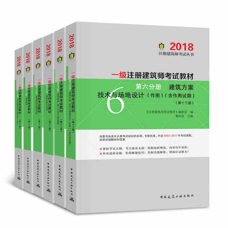 2018版一级注册建筑师考试教材 第一 二 三 四 五 六分册 全套共6本