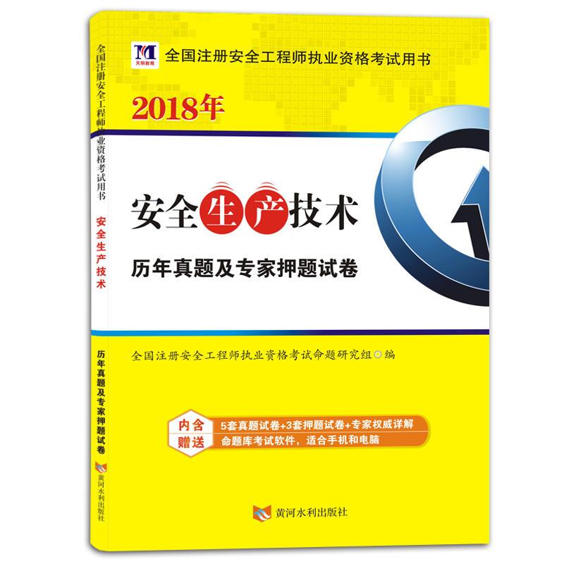 天明2018年安全工程师历年真题及专家押题试卷 安全生产技术