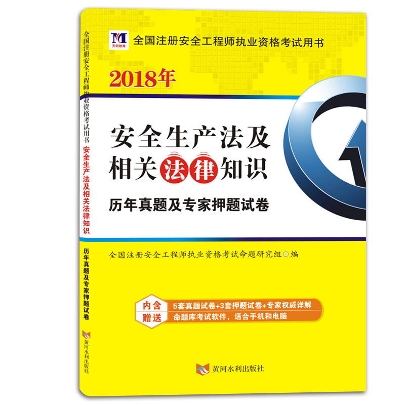 天明2018年安全工程师历年真题及专家押题试卷 安全生产法及相关法律知识