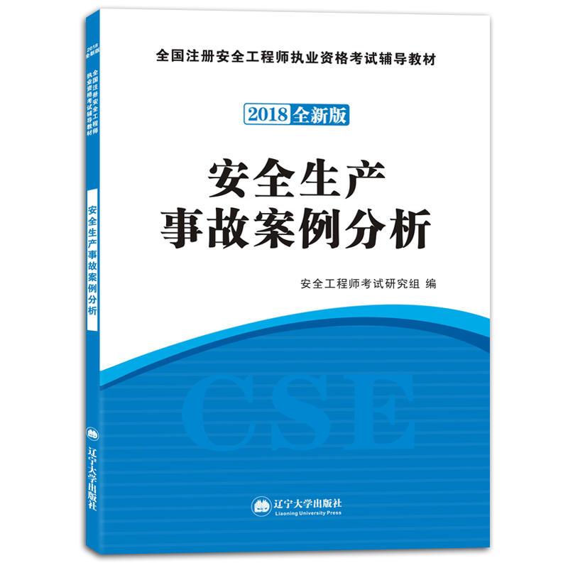 天明2018全国注册安全工程师考试辅导教材 安全生产事故案例分析