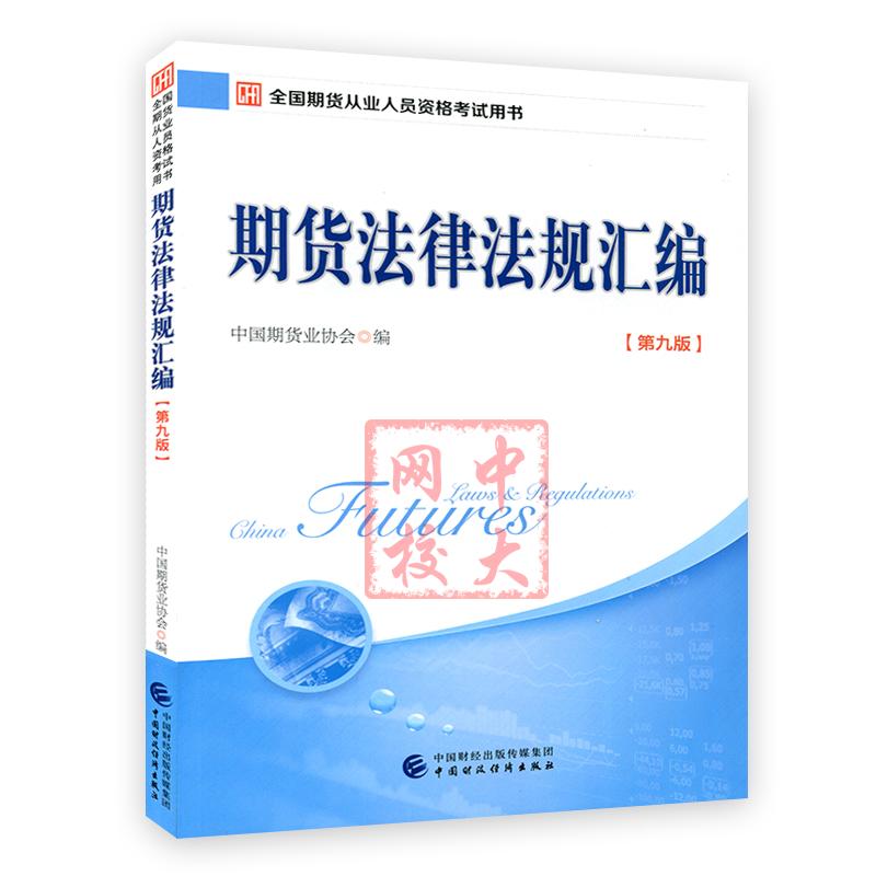 2018年期货从业人员考试教材 期货法律法规汇编 第九版