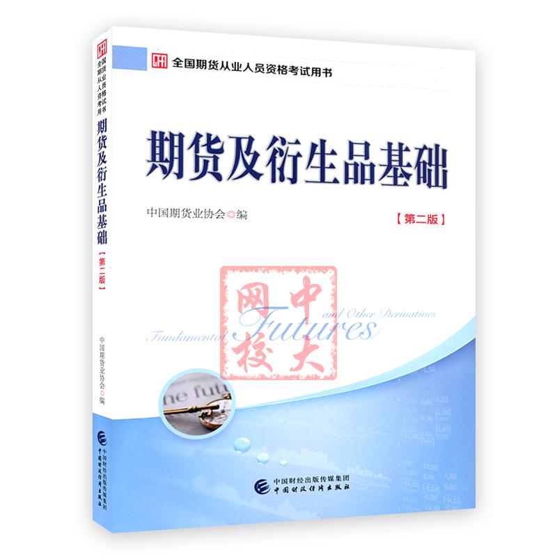 2018年期货从业人员考试教材 期货及衍生品基础 第二版