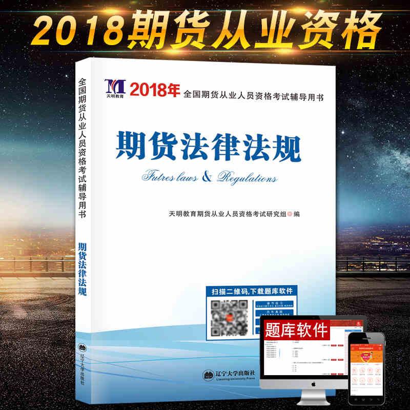 天明2018年期货从业资格考试辅导用书 期货法律法规