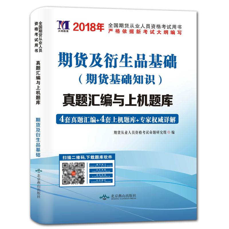天明2018年期货从业考试最新真题与上机题库 期货法律法规汇编