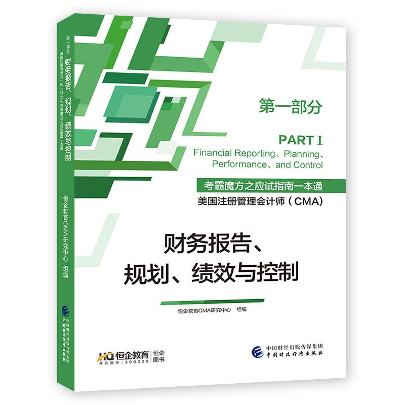 考霸魔方CMA美国注册管理会计师应试指南一本通 财务报告、规划、绩效与控制 第一部分PART1