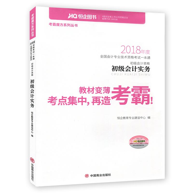 【停售2018.10.29】预售考霸2019年初级会计职称考试一本通 初级会计实务
