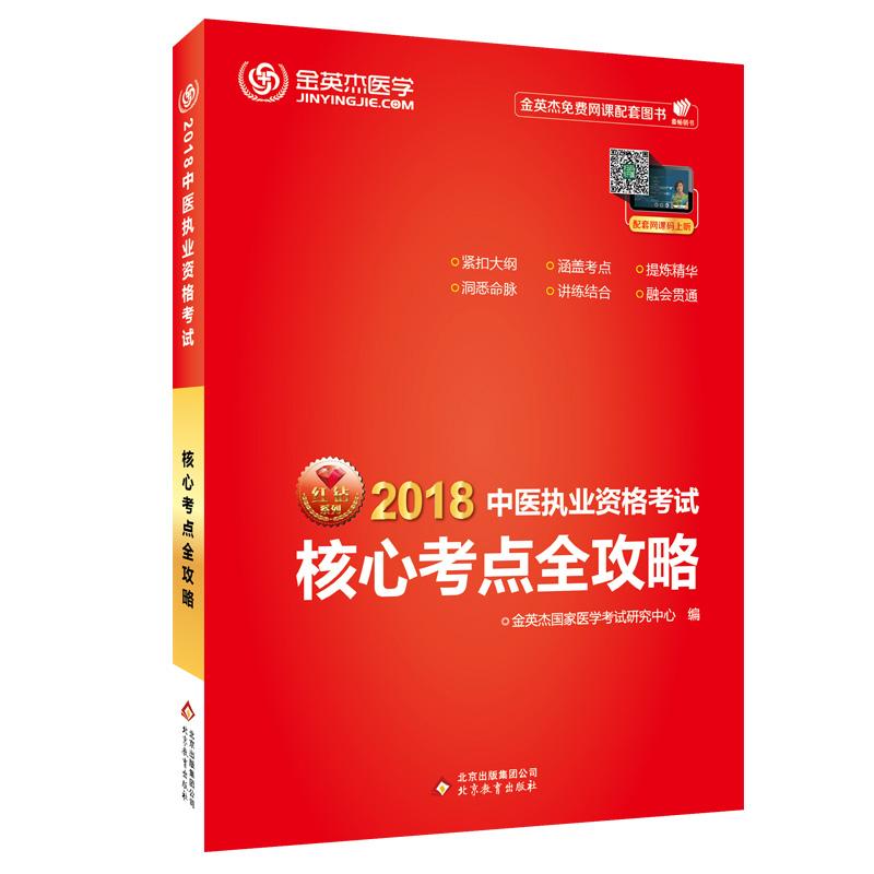 【预售】金英杰2018年中医执业(含助理)医师资格考试核心考点全攻略(上、下)册
