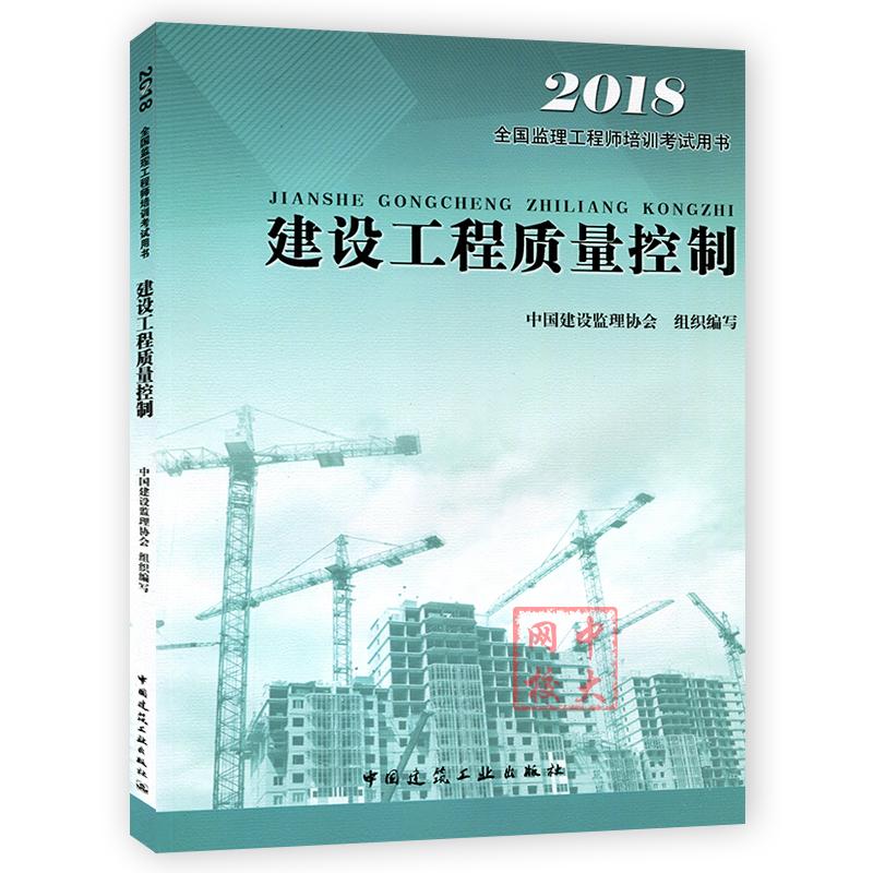2018年全国监理工程师培训考试用书 建设工程质量控制
