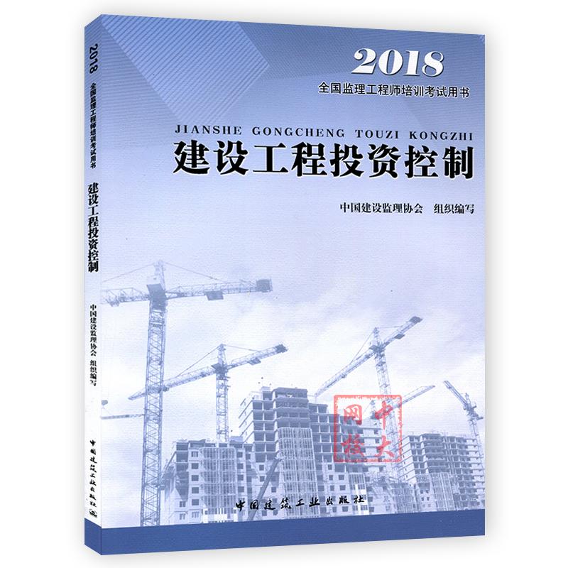 备考2019年全国监理工程师培训考试用书 建设工程投资控制