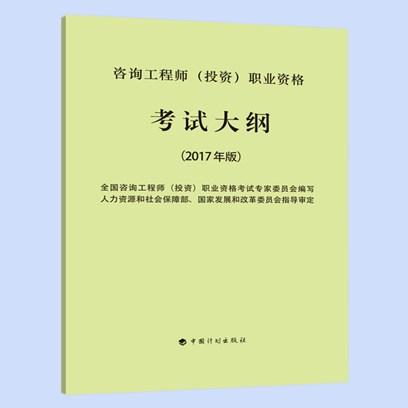 2018年版咨询工程师(投资)职业资格考试大纲
