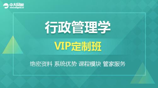 自考行政管理学专科(VIP定制)