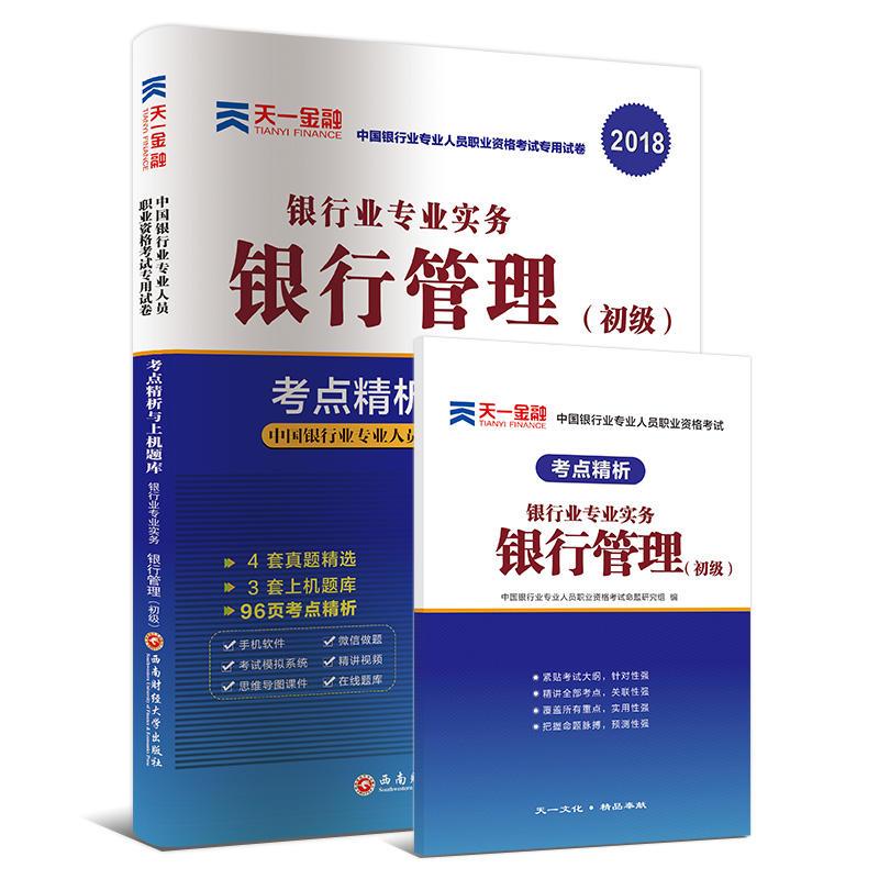 天一2018年中国银行业专业人员职业资格考试专用试卷考点精析与上机题库 初级银行管理