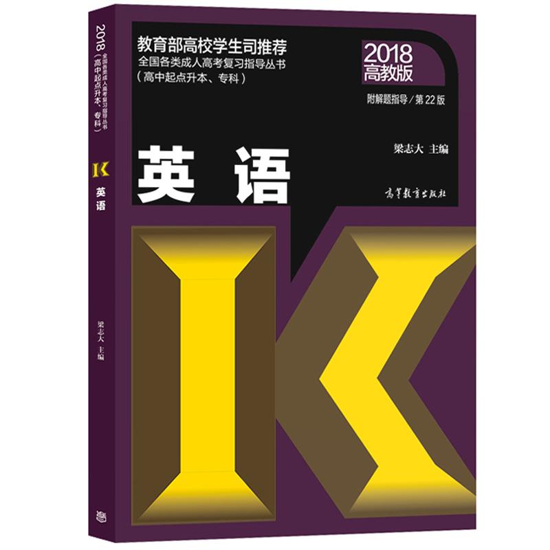 高教版2018年成人高考教材高中起点升本、专科复习指导丛书 英语 第22版 附解题指导