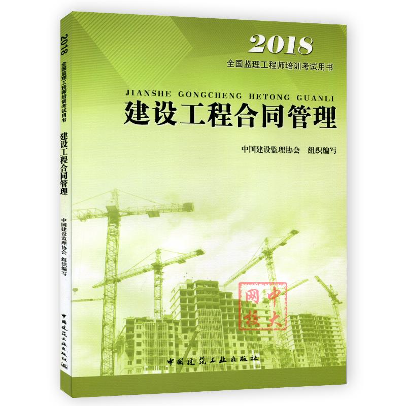 2018年全国监理工程师培训考试用书 建设工程合同管理