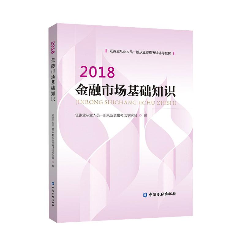 金融社2018证券业从业资格考试辅导教材 金融市场基础知识