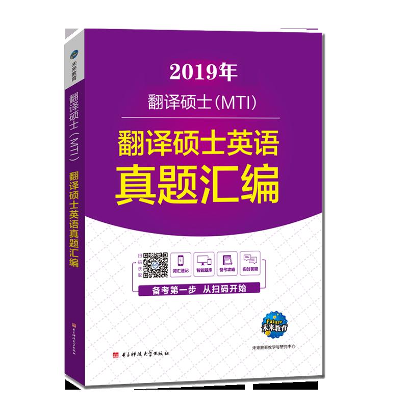 2019翻译硕士MTI翻译硕士英语真题汇编