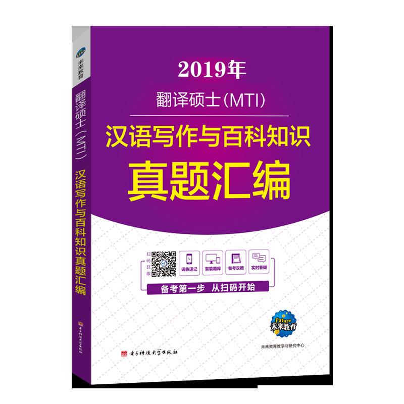 2019翻译硕士MTI汉语写作与百科知识真题汇编