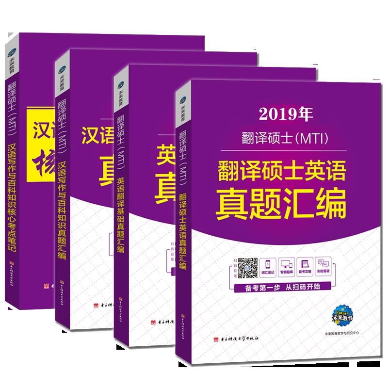 2019年翻译硕士MTI全套4本 英语翻译基础+翻译硕士英语+汉语写作与百科知识真题汇编与核心考点笔记