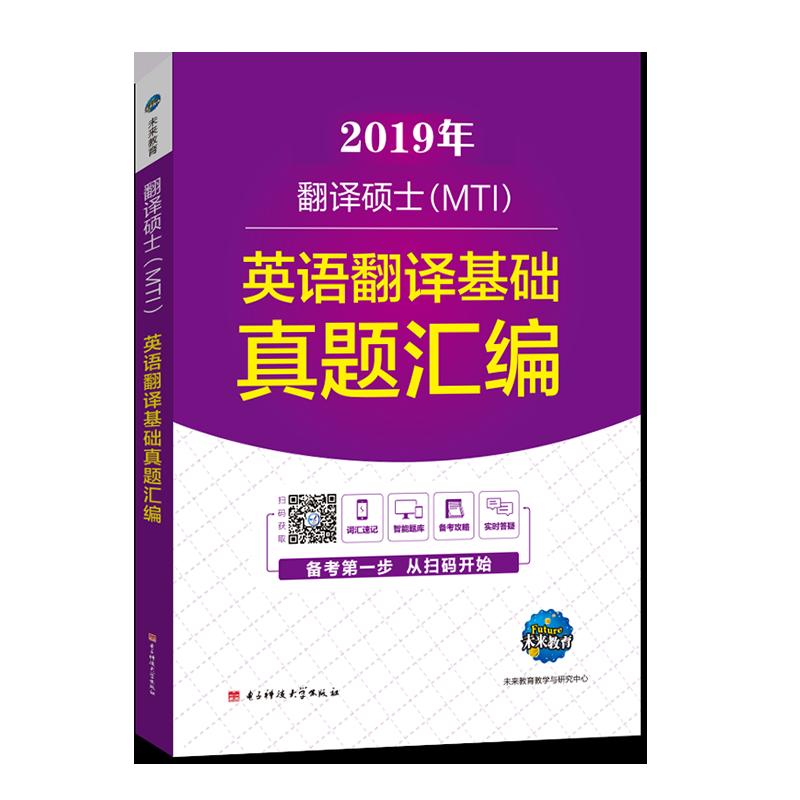 2019翻译硕士MTI英语翻译基础真题汇编