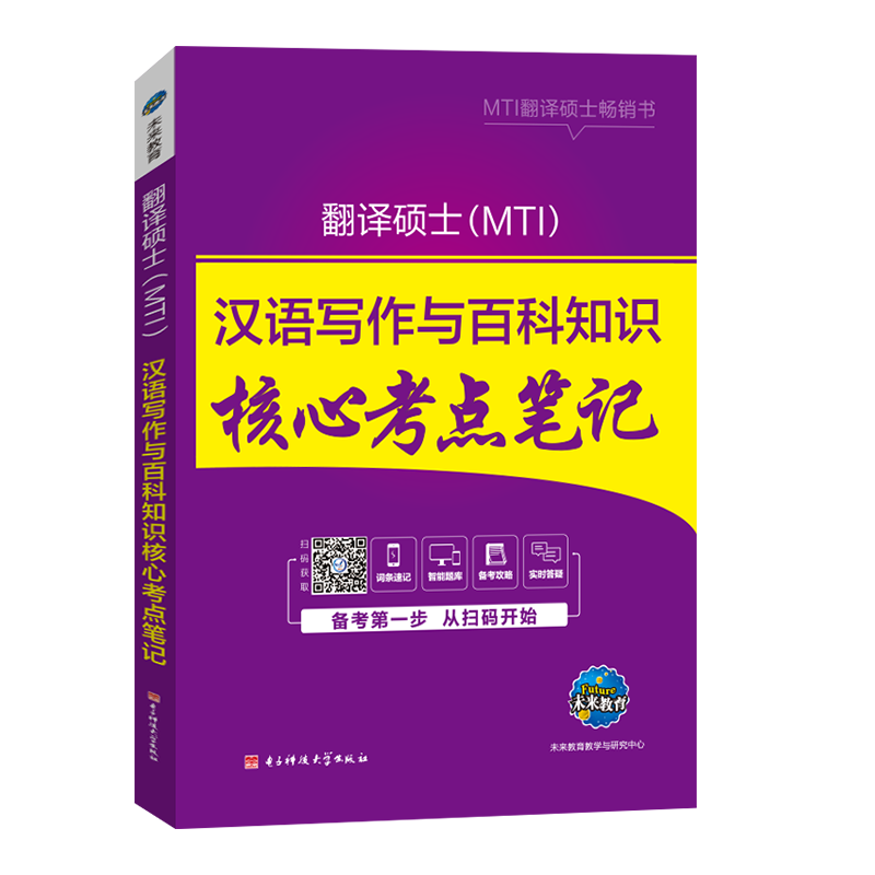 2019翻译硕士MTI汉语写作与百科知识核心考点