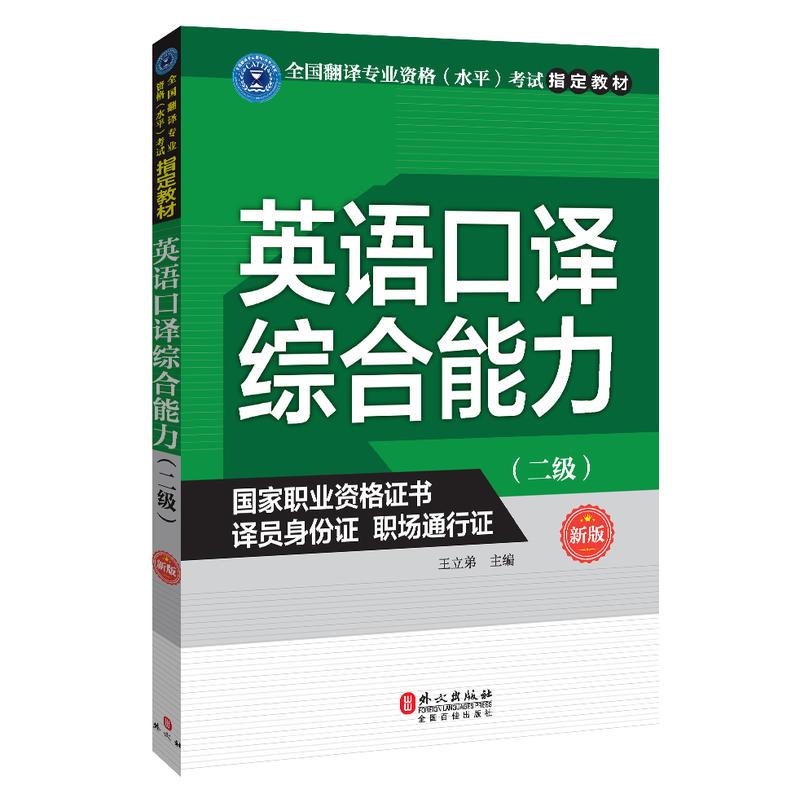 全国翻译资格考试指定教材 英语口译综合能力 二级