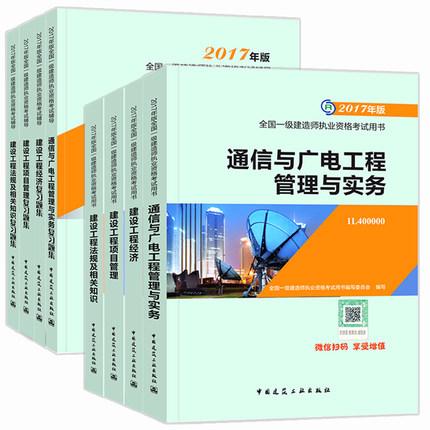2017年一级建造师执业资格考试教材+复习题集 含通信与广电工程专业 全套共8本