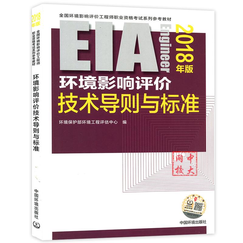 【预售】2019年版全国环境影响评价师考试教材 技术导则与标准