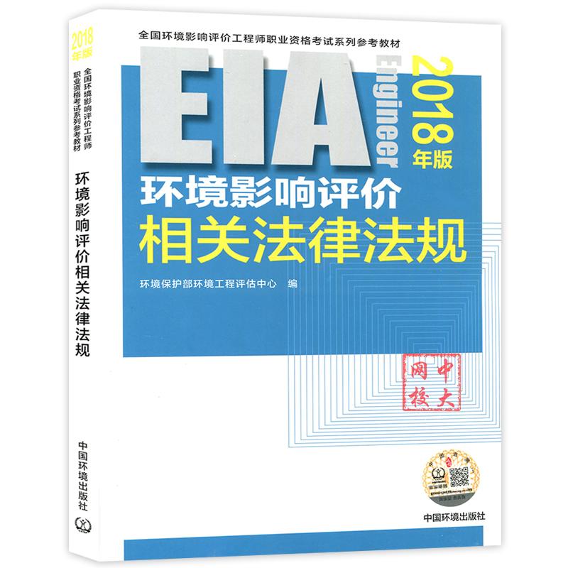 【预售】2019年版全国环境影响评价师考试教材 相关法律法规