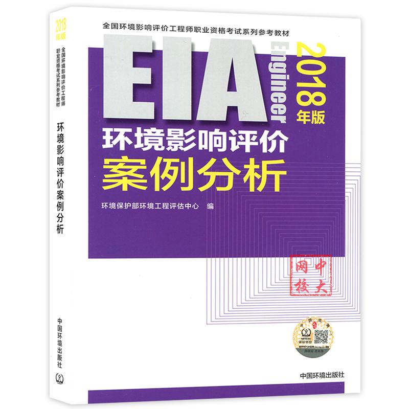 【预售】2019年版全国环境影响评价师考试教材 案例分析