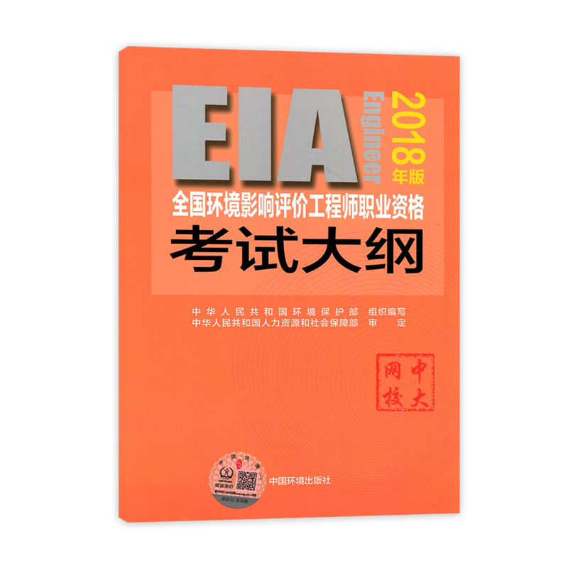 【预售】2019年版全国环境影响评价师考试大纲