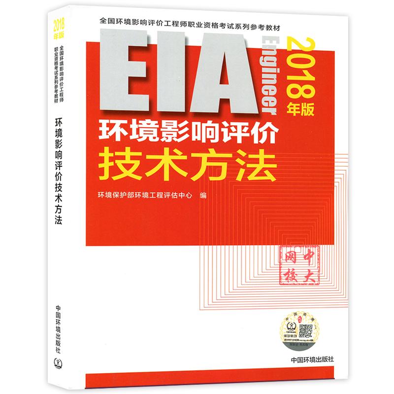 【预售】2019年版全国环境影响评价师考试教材 技术方法