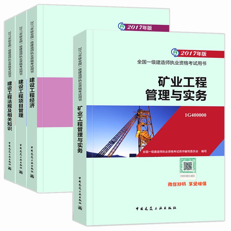 2017年一级建造师执业资格考试教材 含矿业工程专业 全套共4本
