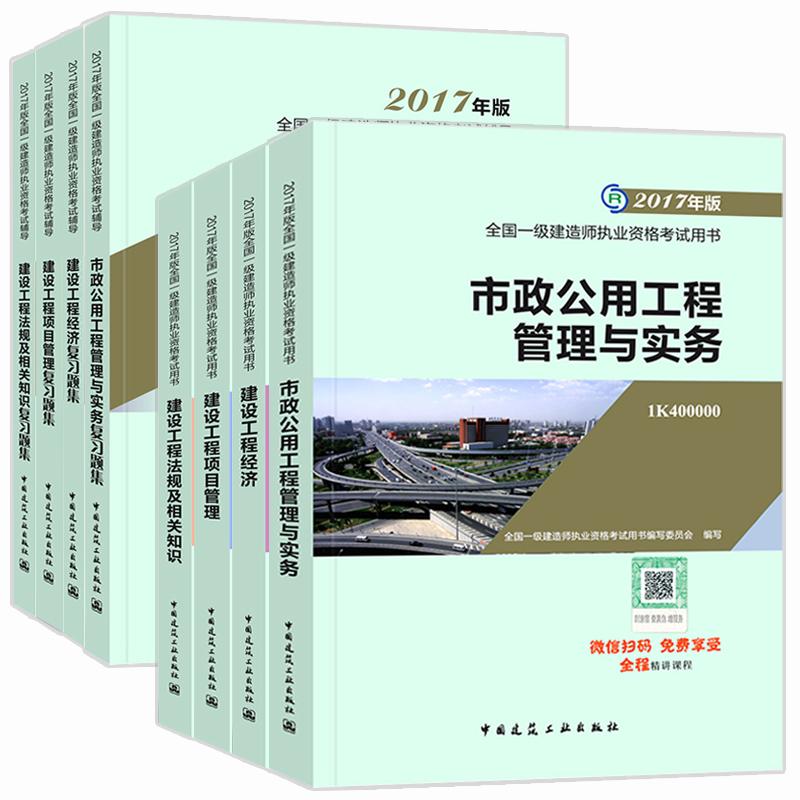 2017年一级建造师执业资格考试教材+复习题集 含市政公用工程专业 全套共8本