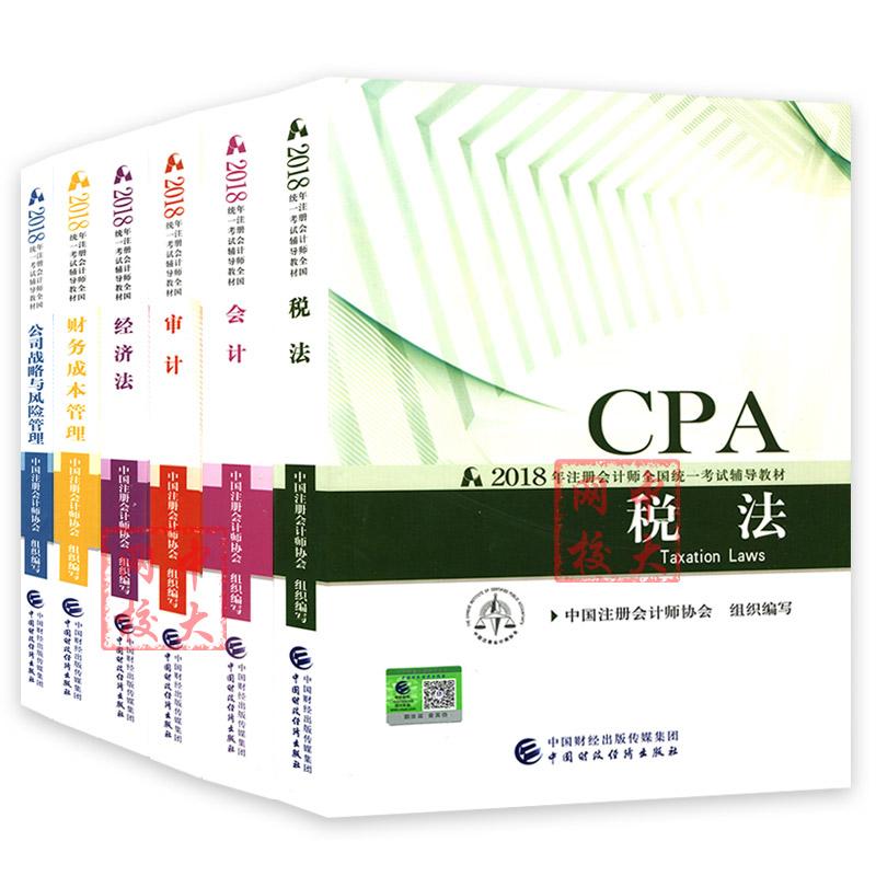 2018年注册会计师全国统一考试教材 全套共6本 CPA注册会计师