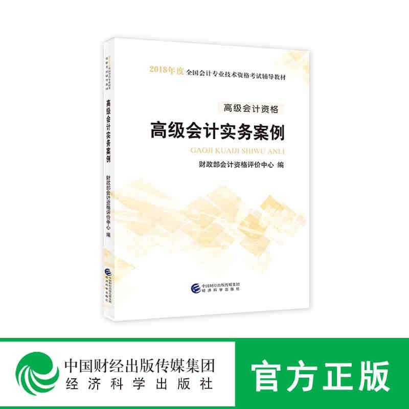 2018年高级会计师高级会计职称考试用书 高级会计实务案例