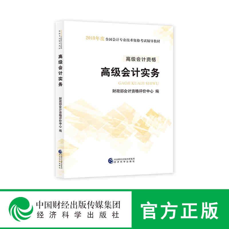 2018年高级会计师高级会计职称考试教材 高级会计实务