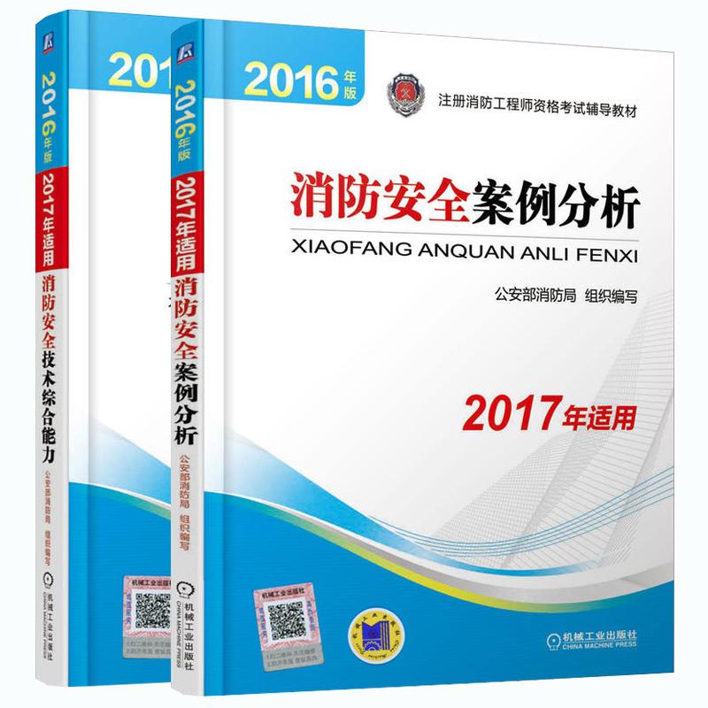 2018年二级注册消防工程师资格考试辅导教材全2本 案例+能力