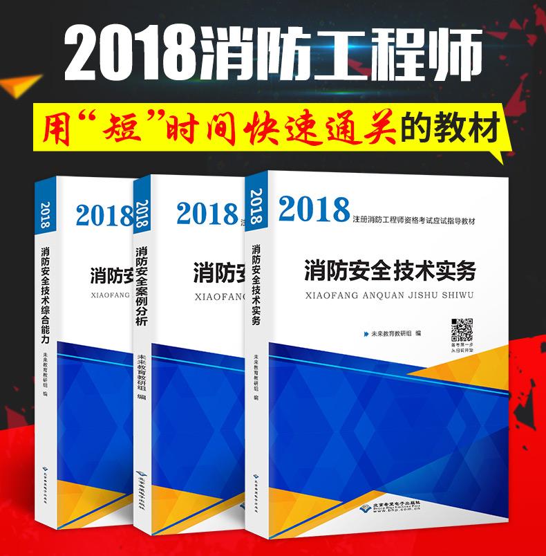 2018年注册消防工程师考试应试指导教材  全套共3本