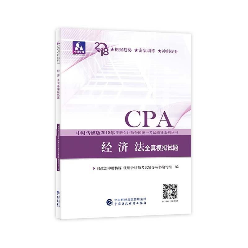 2018年CPA注册会计师全国统一考试全真模拟试题 经济法