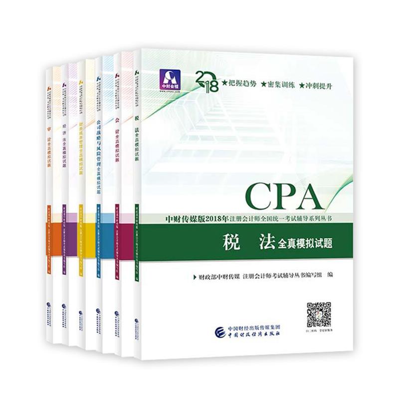 2018年CPA注册会计师全国统一考试全真模拟试题 全套共6本 会计 审计 税法 经济法 财务成本管理 公司战略与风险管理