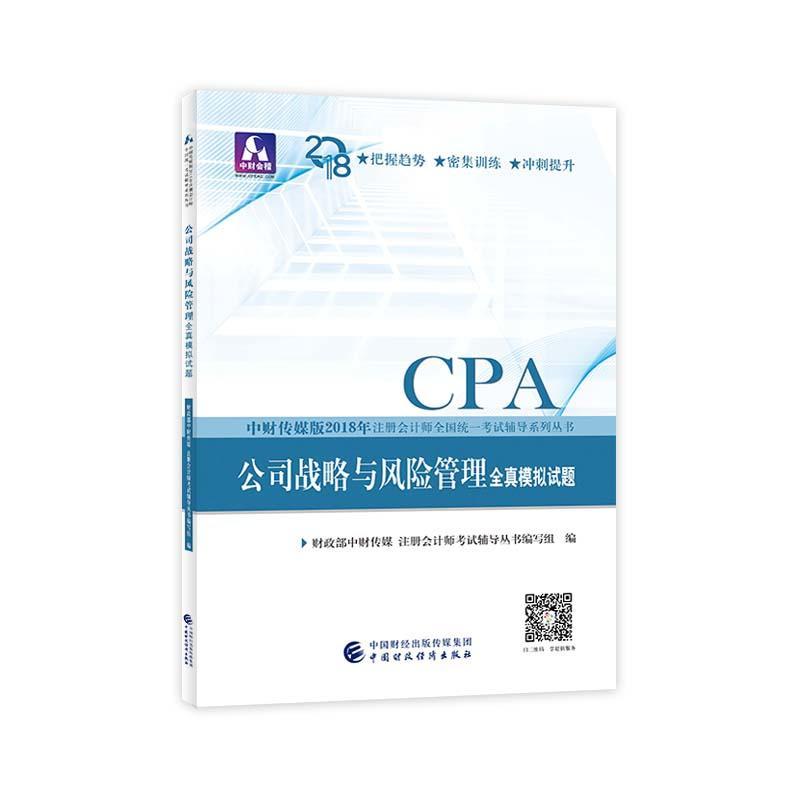 2018年CPA注册会计师全国统一考试全真模拟试题 公司战略与风险管理