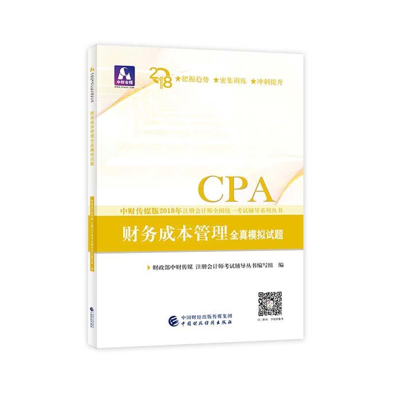 2018年CPA注册会计师全国统一考试全真模拟试题 财务成本管理