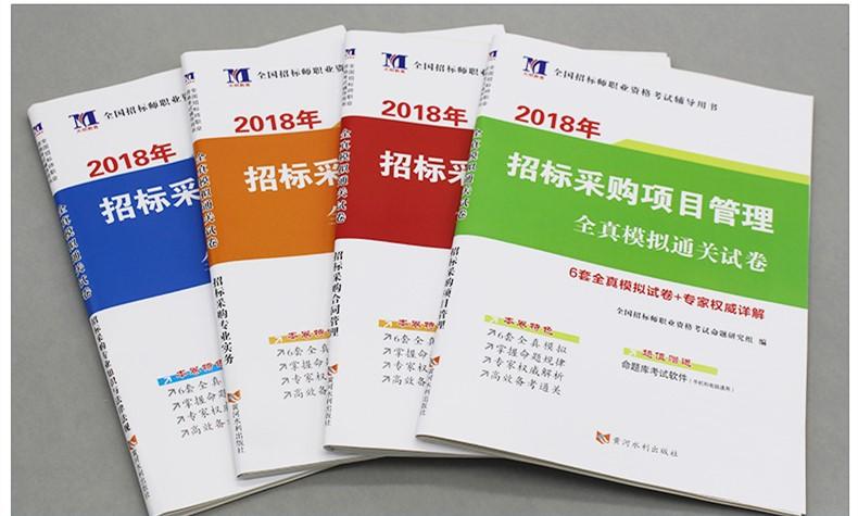 2018年天明全国招标师职业资格考试全真模拟通关试卷 全套共4本