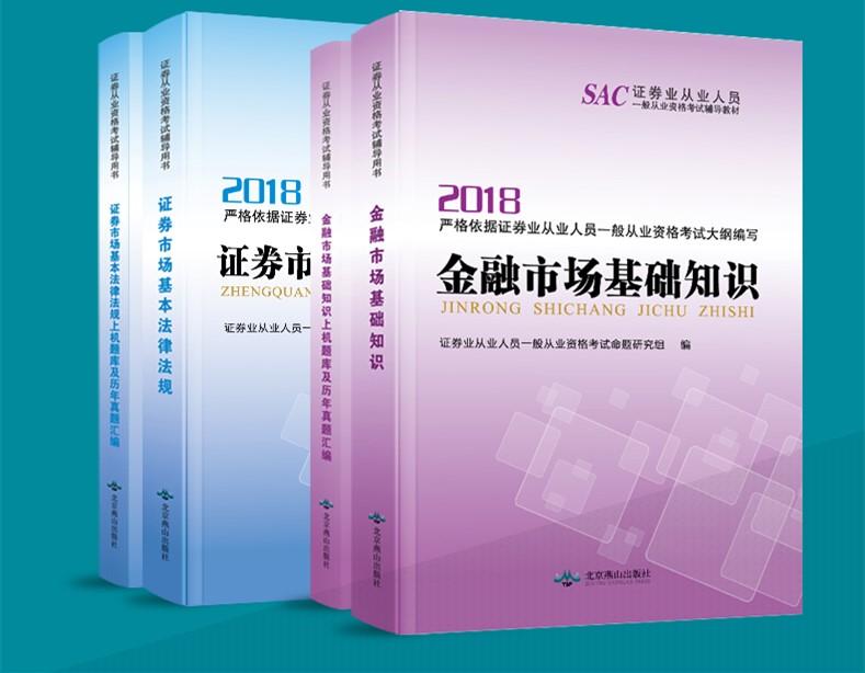百川2018年版证券从业资格考试用书教材+上级题库及历年真题汇编基础知识+基本法律法规全4本