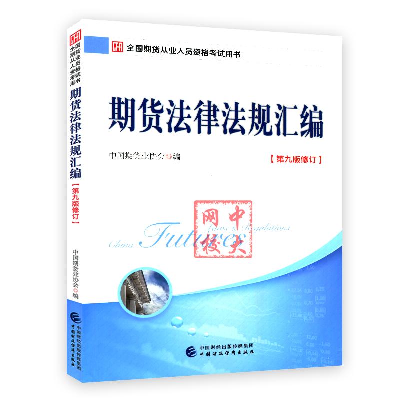 2018年期货从业人员考试教材 期货法律法规汇编 第九版修订
