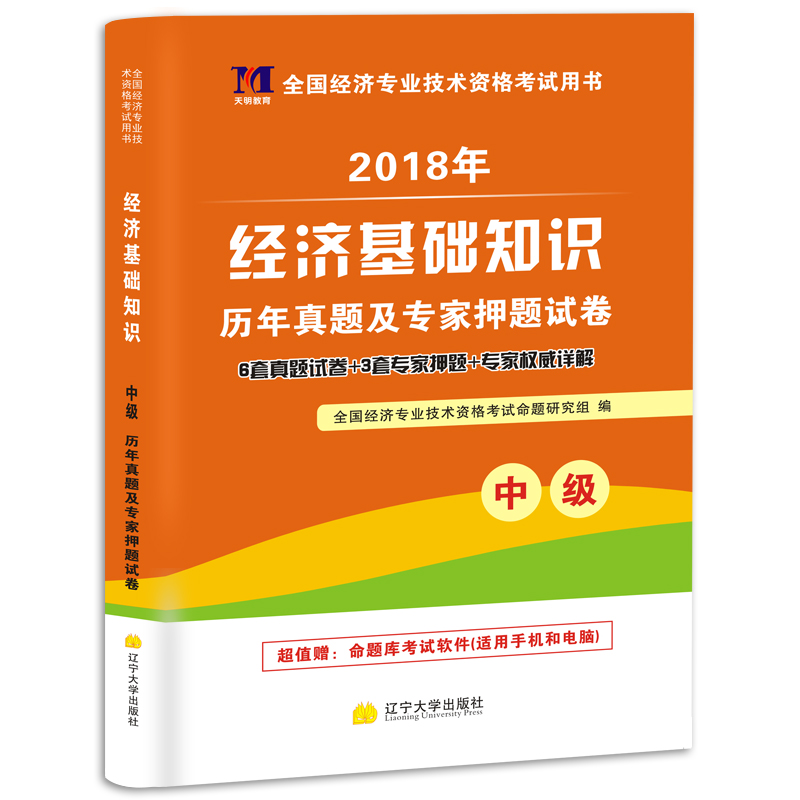 天明2018年中级经济师考试历年真题及专家押题试卷 经济基础知识