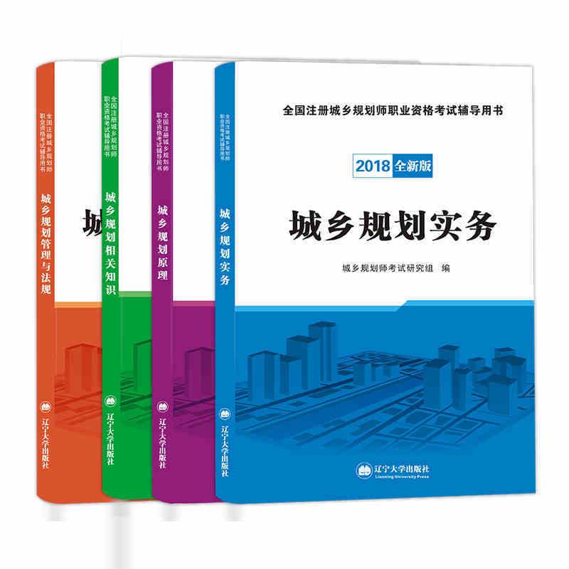 2018年全新版注册城乡规划师考试辅导用书 全套共4本 城乡规划原理+城乡规划相关知识+城乡规划管理与法规+城乡规划实务