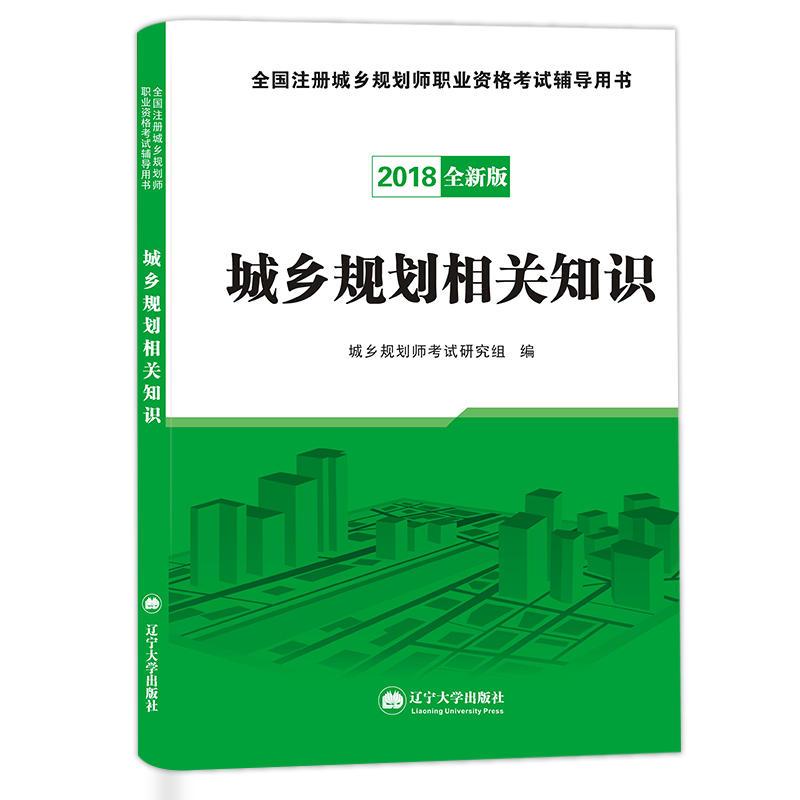 2018年全新版注册城乡规划师考试教材 城乡规划相关知识